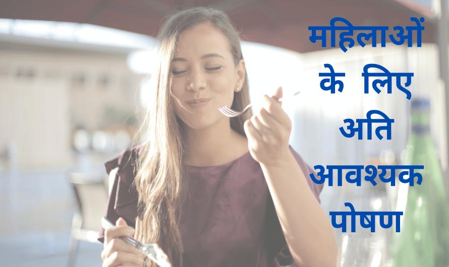 महिलाओं के लिए अति आवश्यक पोषण